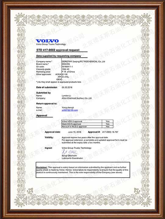 欧洲VOLVO车厂VDS-3质量认证2016