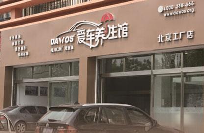 北京工厂店门脸