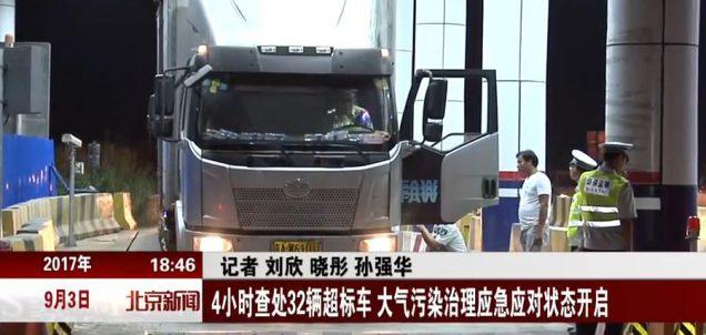 北京严打尾气超标车辆