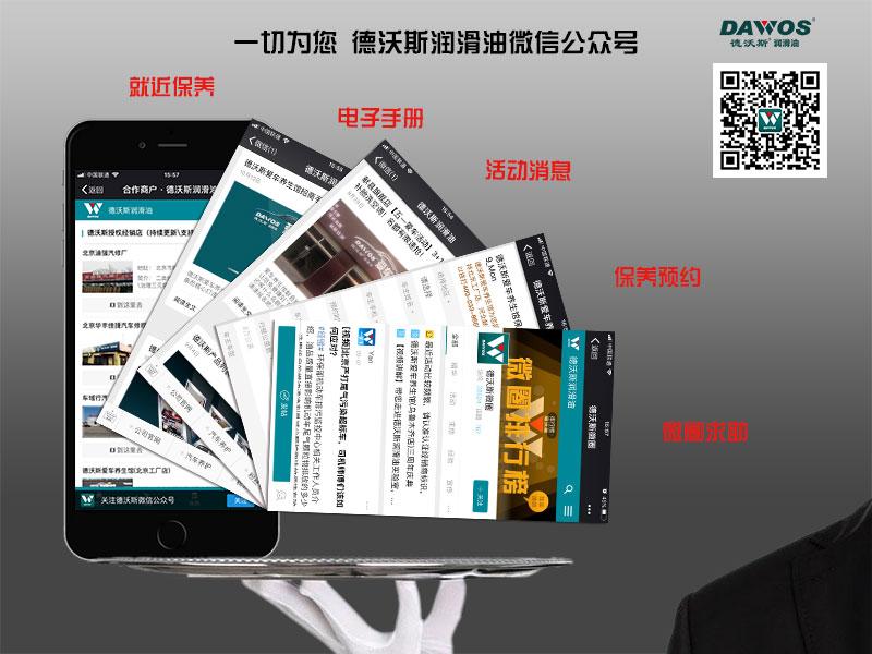 微信公众号宣传图