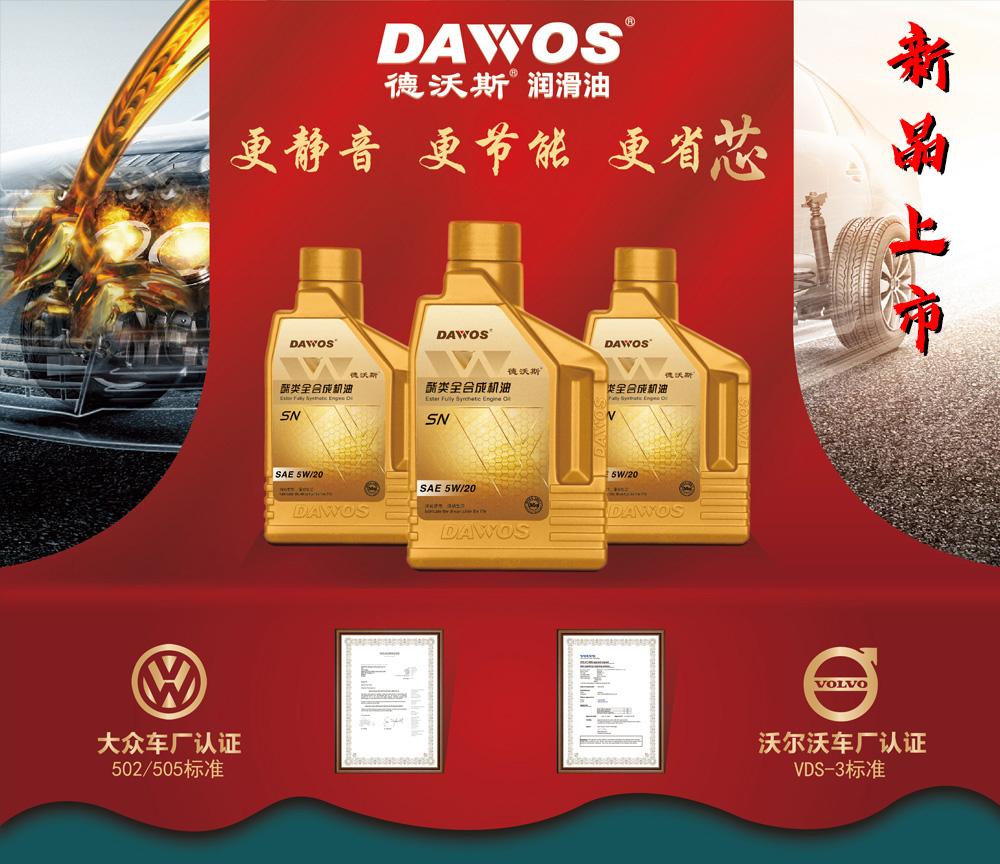 德沃斯酯类全合成机油5W-20上市